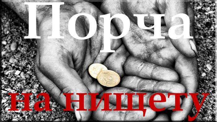Порча на нищету